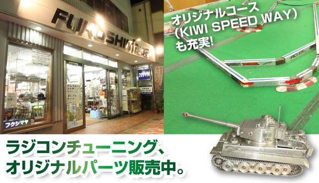 名古屋市緑区のラジコン、ミニ四駆、模型販売のフクシマヤです!